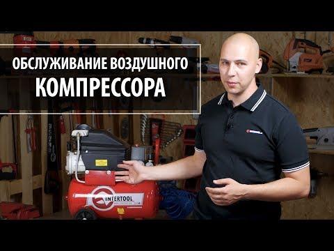 Обслуживание компрессора, замена масла и чистка фильтров.