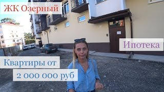 Квартира в Сочи за 2 млн. Недорогие квартиры в Сочи. ЖК Озерный. Доступная недвижимость в Сочи.