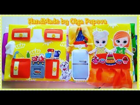 Игровой текстильный кукольный домик-книжка для Софии (г.Лондон, Великобритания)