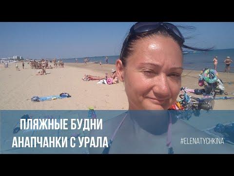 #Анапа 26 июня. Море, солнце, песок