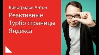 004. Реактивные Турбо страницы Яндекса – Антон Виноградов