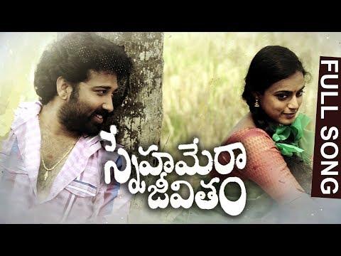 Snehamera Jeevitham Full Video Lyrical Song - Siva Balaji (2017)