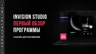 Invision studio обзор программы