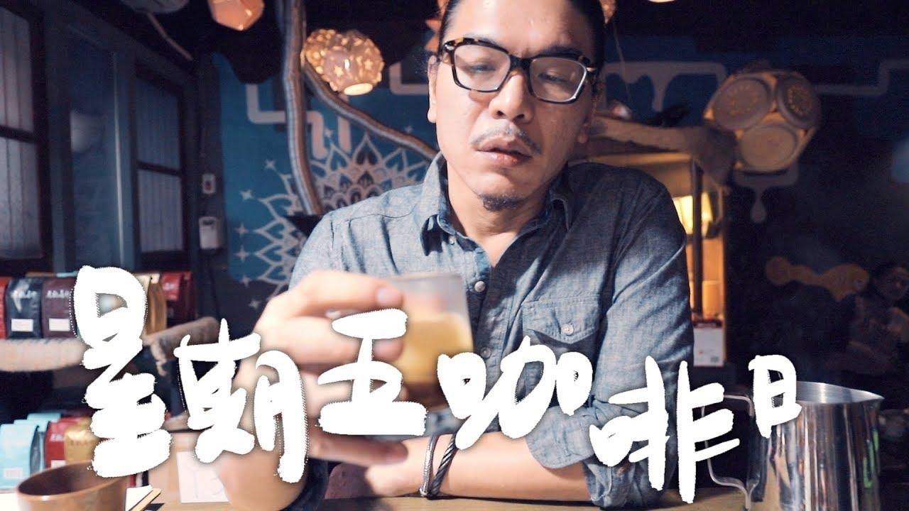 防彈咖啡虎記版 / 生酮飲食心得分享 -星期五咖啡日 EP40 - YouTube