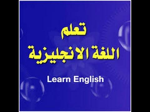 شرح قواعد اللغة الانجليزية كاملة باللغة العربية بالصوت والصورة
