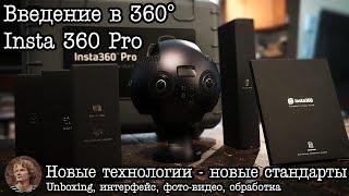 Введение в 360° с камерой Insta360 Pro 8K