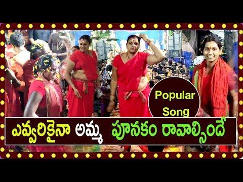 ఎవ్వరికైనా పూనకం రావాల్సిందే  Kanaka Durgamma Special Songs Top Most Popular Song 2019