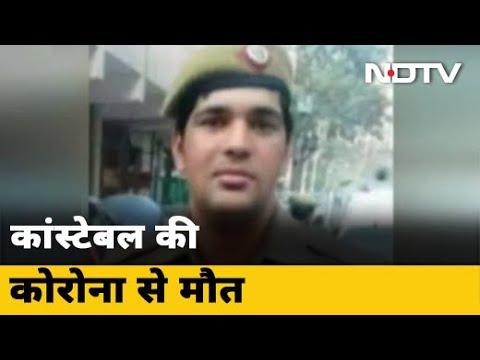 Delhi Police के Constable की तबीयत बिगड़ी, 24 घंटे में हुई मौत