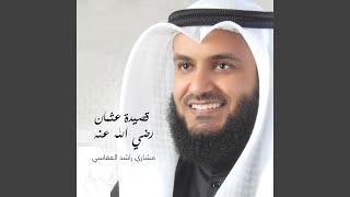 قصيدة عثمان رضي الله عنه