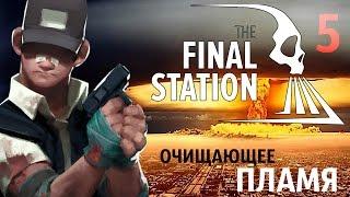 Ядерный взрыв ● Final Station #5 [PC]