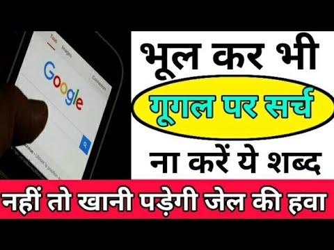 Google पर भूलकर भी सर्च न करें ये शब्द!!google no search some words|| by technical help