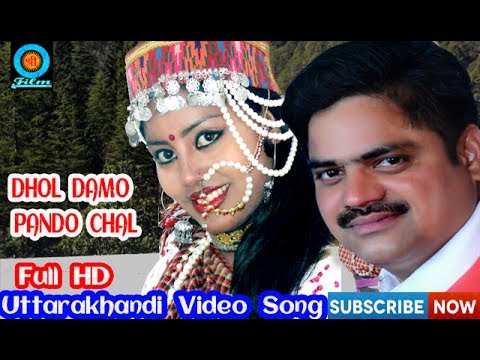 Dhol Damo Pando Chal | Latest Garhwali Video Song 2018 | Virendra Rajput | Shree Film Arts