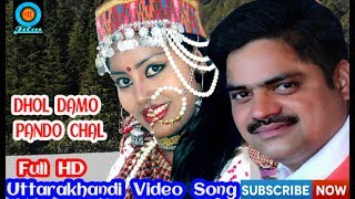 Dhol Damo Pandu Chal|Virendra Rajput |Jas Deya|| Superhit garhwali songs latest