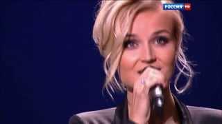 Полина Гагарина - Белый снег