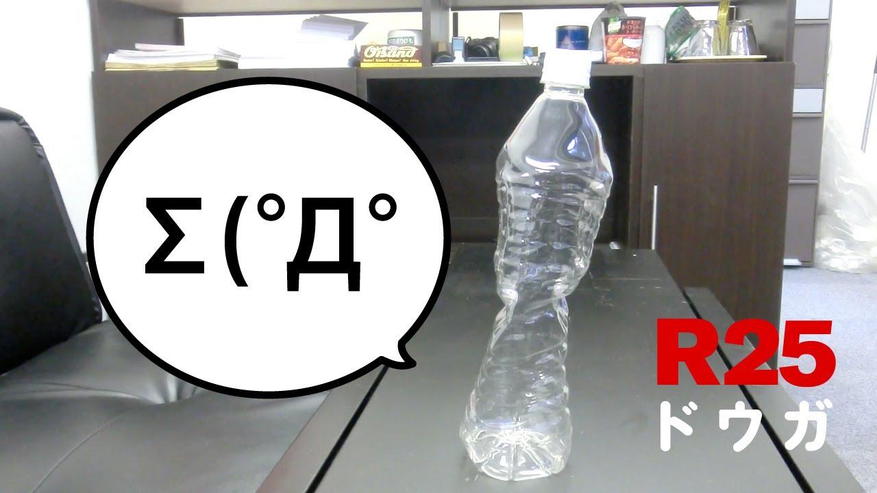 機 つぶし ペット ボトル