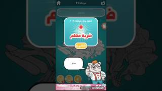لعبة ضربة معلم لعبة الغاز حلوه اشتركو screenshot 2