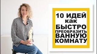 10 ИДЕЙ для быстрого преображения ВАННОЙ