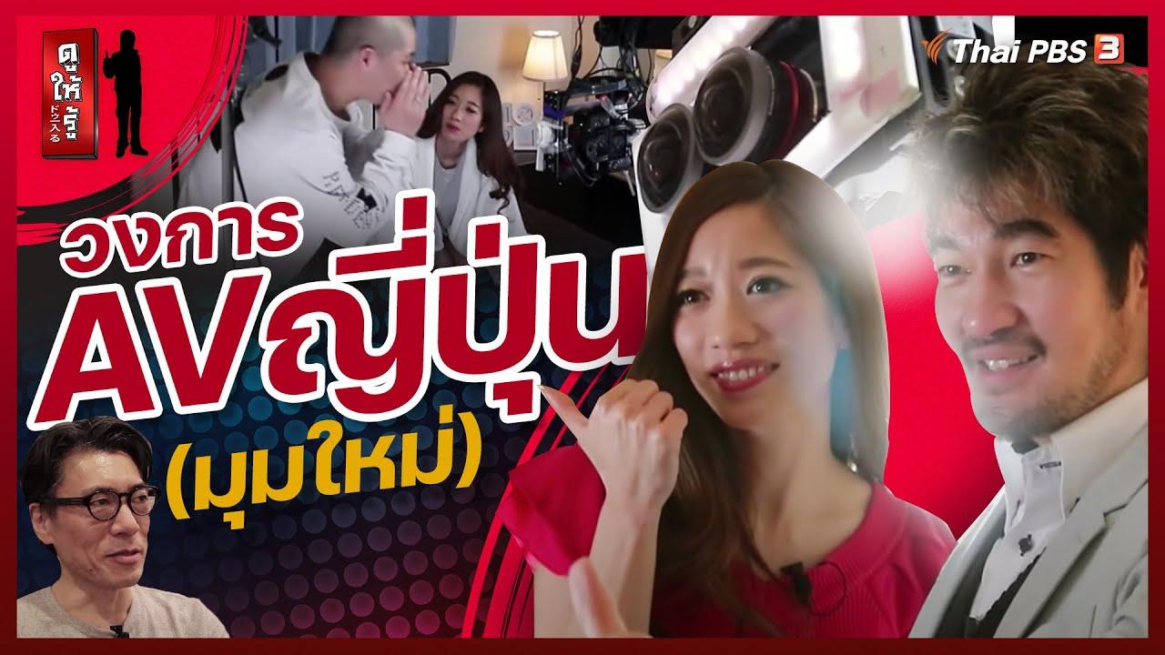 Photo of มิสึชิม่า ฮิโร ภาพยนตร์และรายการโทรทัศน์ – วงการเอวีญี่ปุ่น (มุมใหม่) : ดูให้รู้ Dohiru [CC] (11 ส.ค. 62)