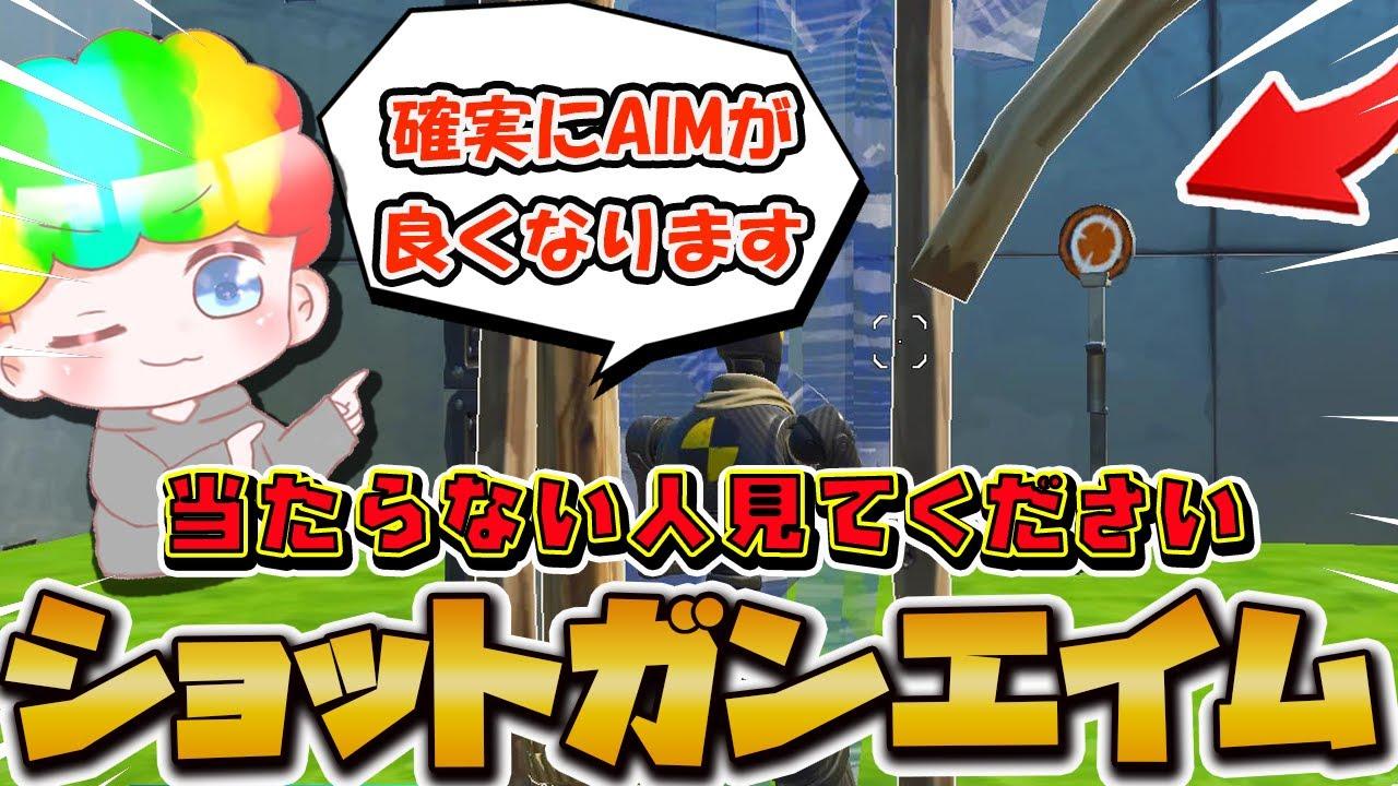 【日本1位が解説】実戦でのショットガンエイムが良くなる練習方法【フォートナイト】