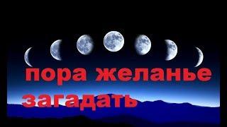 НА КАКУЮ ФАЗУ ЛУНЫ ЗАГАДЫВАЮТ ЖЕЛАНИЕ? фазы луны и лунные затмения