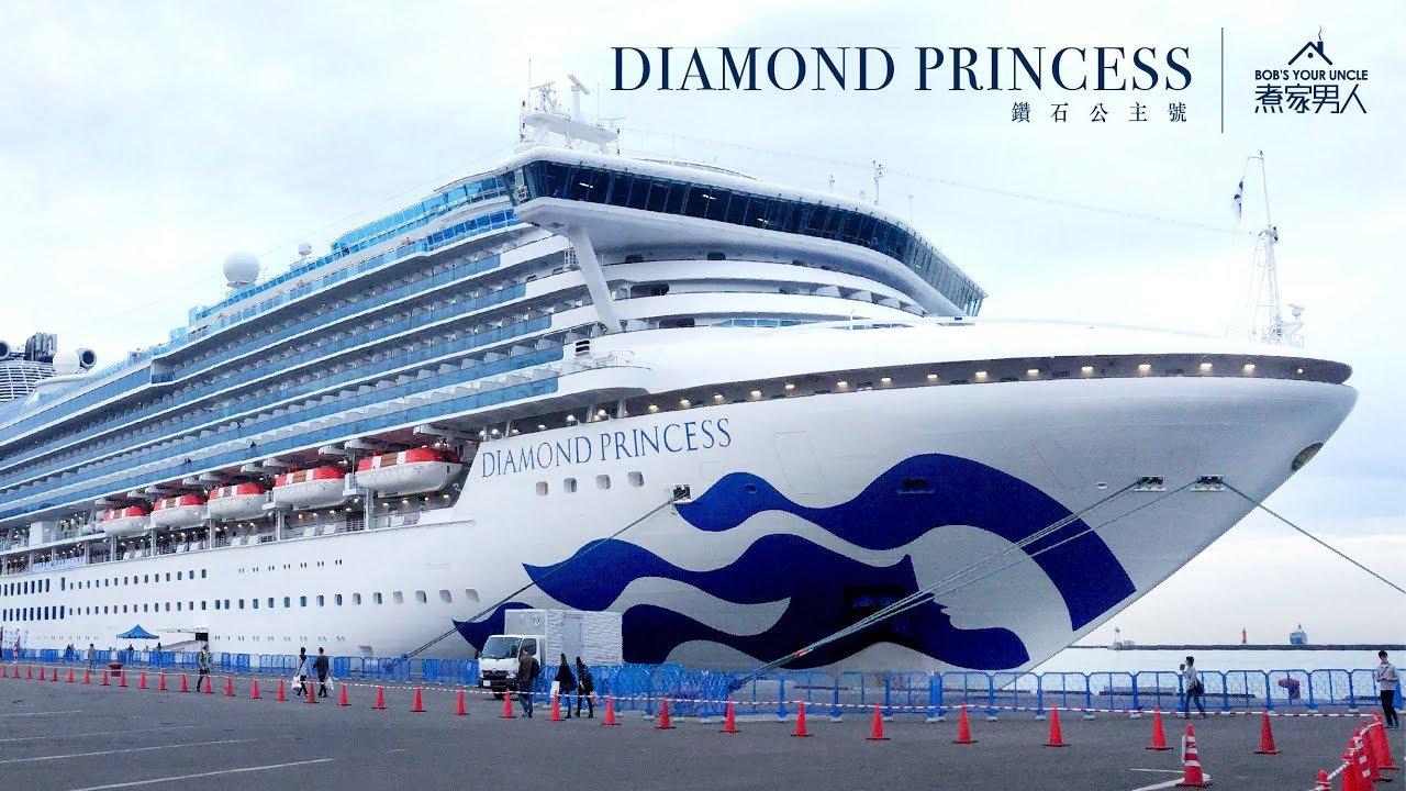 鑽石公主號 - 北海道之旅 Diamond Princess Ship Tour - Round Hokkaido - YouTube