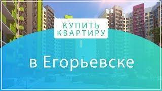 видео Агентство недвижимости в Егорьевске