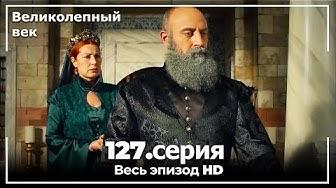 Великолепный век серия 127