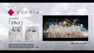 predia 3rd Album『10ct』全曲ダイジェスト トレーラー