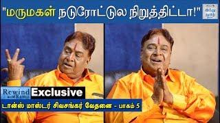 exclusive-interview-with-dance-master-k-sivasankar-part-5-rewind-with-ramji-hindu-tamil-thisai