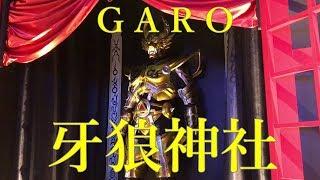 AnimeJapan 2018の「牙狼神社」でお賽銭を入れてお参りすると…… thumbnail