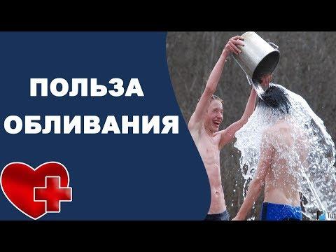 Польза обливания холодной водой при гипертонии. Повышает или понижает давление обливание водой?