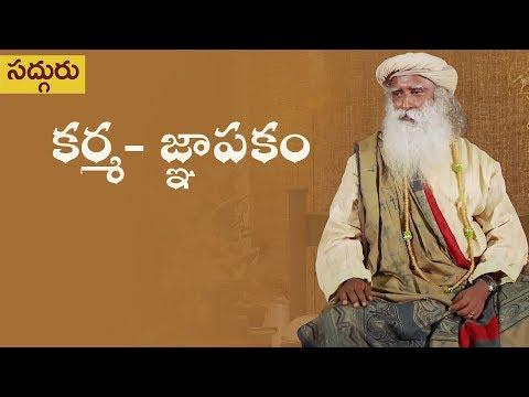 కర్మ - జ్ఞాపకం | Karma and Memory in Telugu