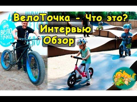 НОВЫЙ СКЕЙТ ПАРК ОТ FKRAMPS В КЕМЕРОВО \ BMX - YouTube