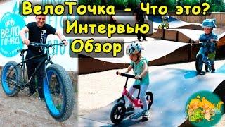 ВелоТочка- для Детей обычных-ОСОБЕННЫХ-взрослых.ВЕЛОТРЕК,ПАМП-ТРЕК,ПРОКАТ велосипедов в Новосибирске