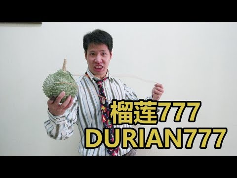 榴莲777 (DURIAN777)