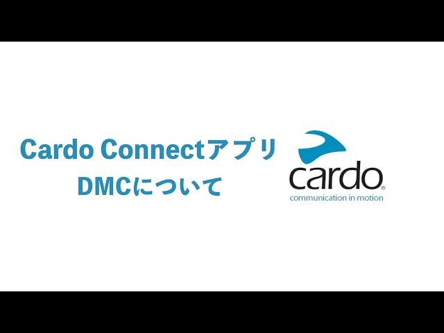 CardoConnect(アプリ) DMCモードの操作方法
