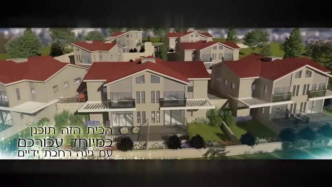 מדהים לב טוב -פרויקט וילות ברמת בית שמש משקפיים + דירה להשקעה - YouTube SG-97