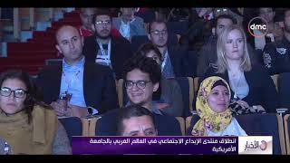 الأخبار - انطلاق منتدى الإبداع الاجتماعي في العالم العربي بالجامعة الأمريكية