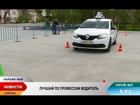 Конкурс водительского мастерства прошел в Нарьян-Маре
