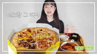 2시간 버티기 성공 ❗ 네고왕 피자  반올림 피자샵 포…