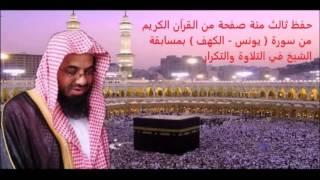 الجزء الثالث : حفظ مئة صفحة من القرآن بمسابقة الشيخ وكثرة التكرار