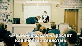 Открытый урок «Решение задач на расчет количества теплоты». Граков Алексей Сергеевич