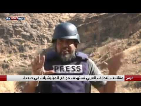 اليمن.. مقاتلات التحالف العربي تستهدف مواقع للميليشيات في صعدة  - نشر قبل 55 دقيقة