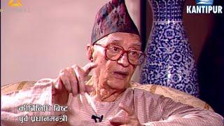 Suman Sanga 11 Aug - Kirti Nidhi Bista - Part One