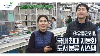 [교보문고 직무 인터뷰] ④유통관리팀 편 - 국내 최대…