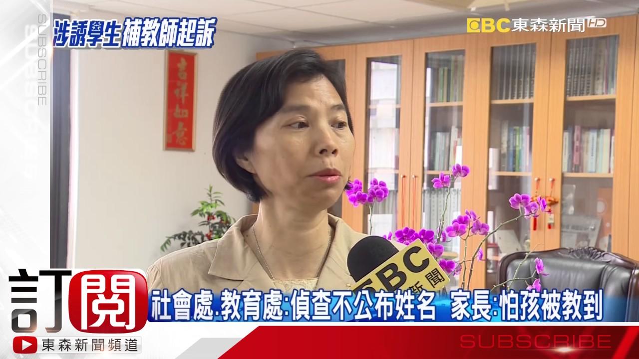 補習老師涉誘國中女生發生性關係 遭起訴 - YouTube