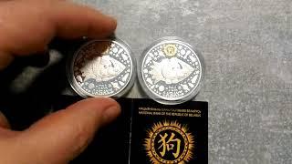 Монета БЕЛАРУСЬ 20 рублей 2017 г. ГОД СОБАКИ серебро