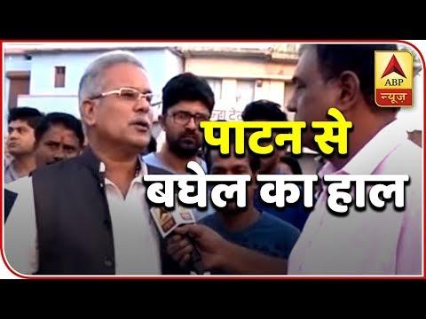 Know The Mood Of Bhupesh Baghel's Patan   Chhattisgarh Ka Vijay Factor   ABP News