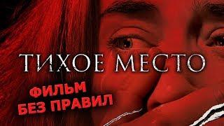 Тихое место - Обзор фильма ужасов