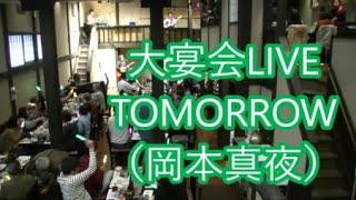 清龍酒造の蔵元見学の宴会LIVEで岡本真夜さんの「TOMORROW」をクリス・ハートさんのアレンジでカバーさせていただいた時の映像です。現在清龍酒...